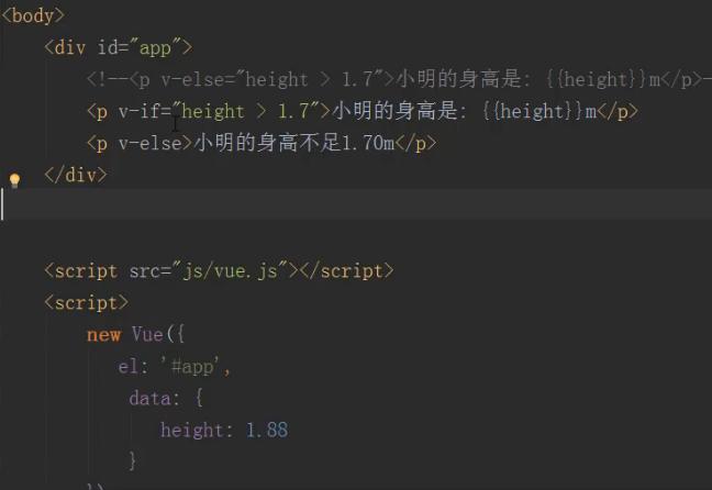 Vue.js基础教程之常用指令v else