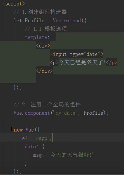 Vue.js基础教程之全局组件